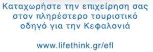 iKefalonia App